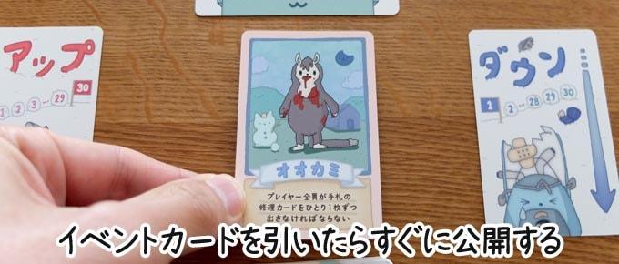 ニャーメンズ:手札補充時にイベントカードが出たら、すぐに公開する