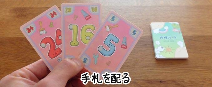 ニャーメンズの準備:プレイ人数に応じた枚数の修理カードを配る