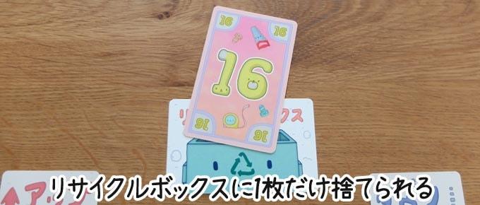 ニャーメンズ:使いにくそうなカードはリサイクルボックスに1枚だけ捨てることができる
