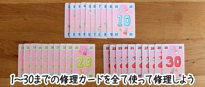 ニャーメンズたちは協力して、1~30までの修理カードを全て出すことを目指す