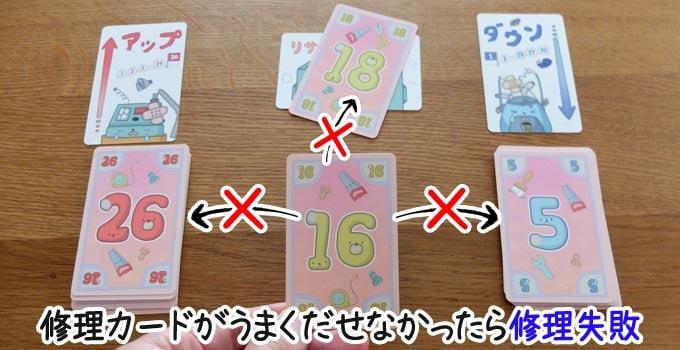 ニャーメンズ:修理カードがうまく出せなくなったら修理失敗