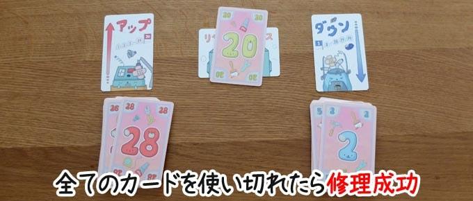 ニャーメンズ:全ての修理カードを使い切れたら修理成功