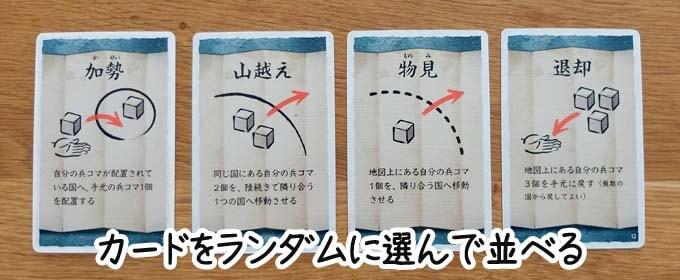 天下鳴動:ボードの脇に「軍略カード」をランダムに選んで置く