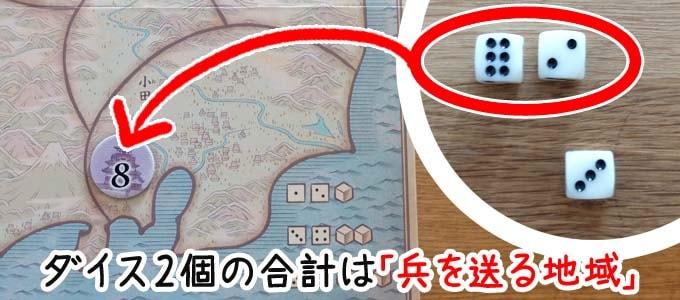 天下鳴動のルール:ダイス2個の合計が「8」なら、8のチップが置かれている地域に兵を送る