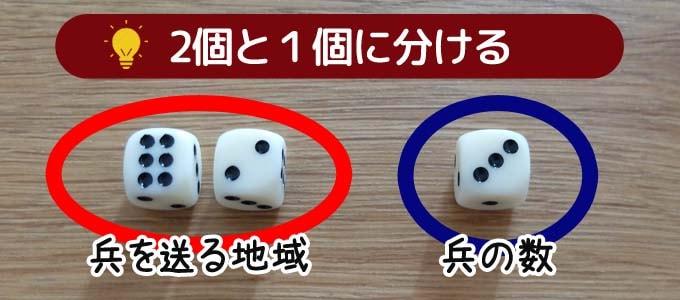 天下鳴動のルール:ダイス3個を振り、「2個」と「1個」に分ける