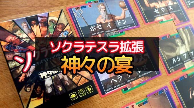 『ソクラテスラ拡張版:神々の宴』偉人から神の領域へ!神々を繋ぎ合わせるカードゲーム