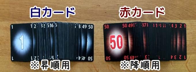 ザ・マインド エクストリームには、「昇順用の白カード」「降順用の赤カード」がある