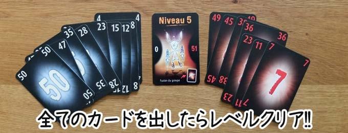 ザ・マインド エクストリーム:全てのカードを出したらレベルクリア