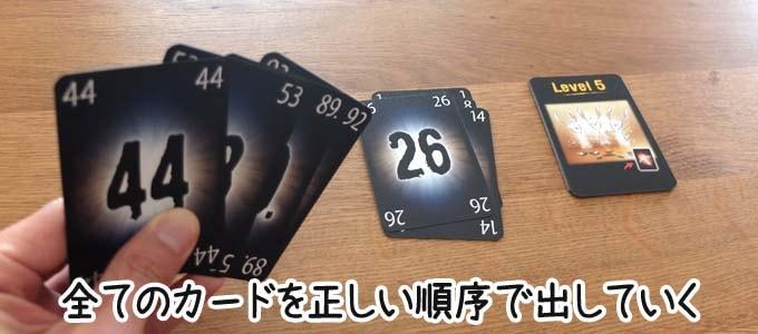 ザ・マインド エクストリーム:全てのカードを正しい順序で出しきることを目指す