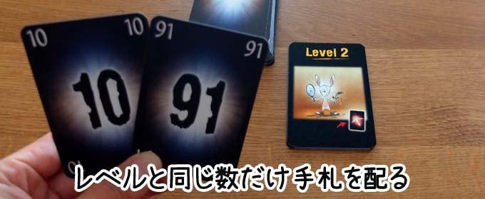 『ザ・マインド』手札を配る枚数は、次に挑戦するレベルの数と同じ枚数