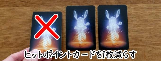 カードゲーム『ザ・マインド』:失敗したら、ヒットポイントカードを1枚減らす