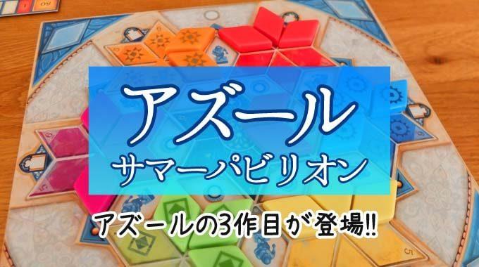 【新作】『アズール:サマーパビリオン(azul:summer pavillion)』のルール&レビュー