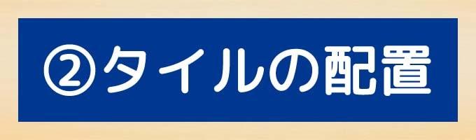 アズール:サマーパビリオン(azul:summer pavillion)|タイルの配置