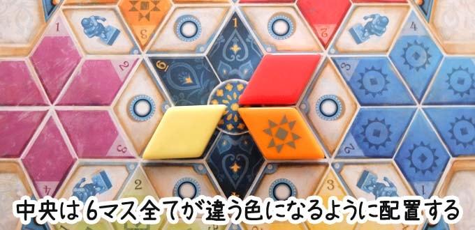 アズール:サマーパビリオン|中央の星形エリアは、6か所全てが違う色になるように配置する