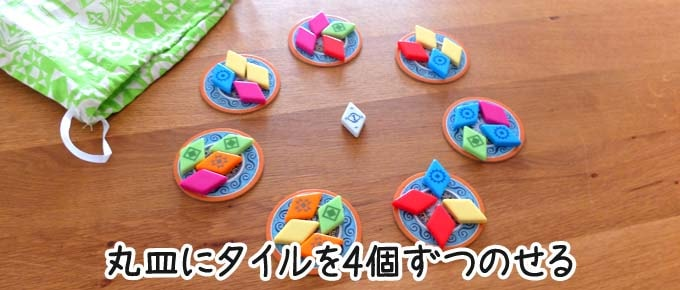 アズール:サマーパビリオン|丸皿にタイルを4個ずつ置く