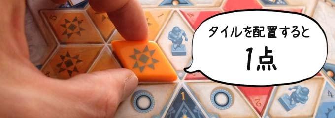 アズール:サマーパビリオン|タイル配置で1点を獲得