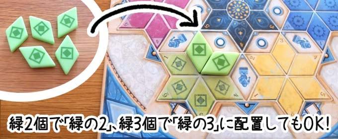 アズール:サマーパビリオン|「緑の2のマス」と「緑の3のマス」に配置
