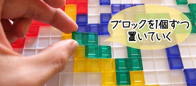 ブロックスは「手持ちのブロックを1個ずつ置いていき、たくさん置けた人の勝ち」というシンプルなテーブルゲーム