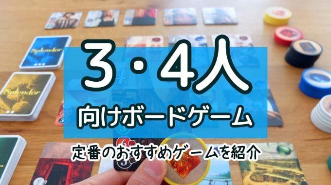 『3人・4人で遊べる』おすすめの定番ボードゲーム15選