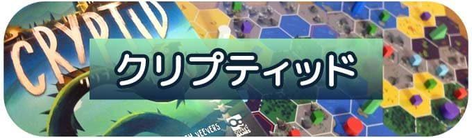 クリプティッド(Cryptid)|ボードゲーム