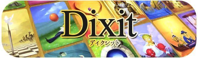 ディクシット Dixit|ボードゲーム