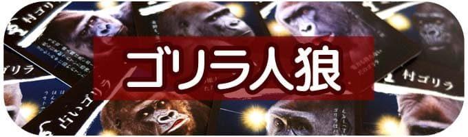 おすすめボードゲームランキング34位『ゴリラ人狼』