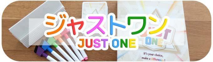 ジャストワン Just One|ボードゲーム