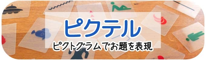 ピクテル|ボードゲーム