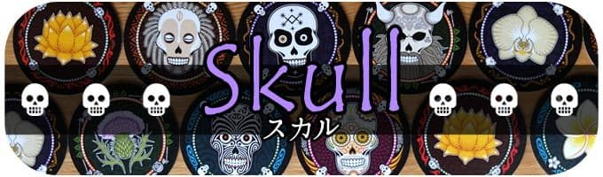 面白いボードゲームのおすすめランキング3位『スカル(Skull)』