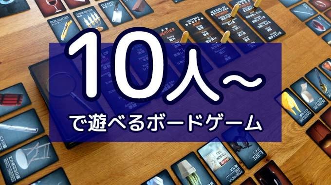 『10人』で遊べるボードゲーム