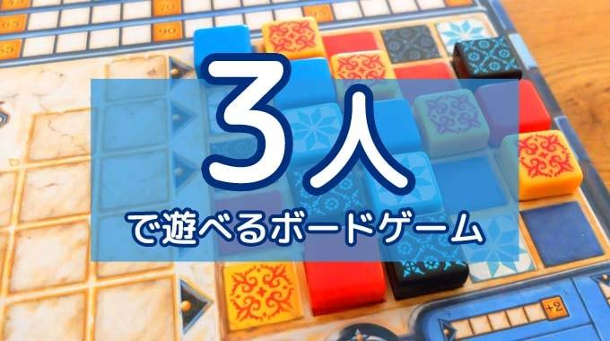 『3人』で遊べるボードゲーム