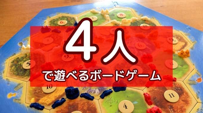 『4人』で遊べるボードゲーム