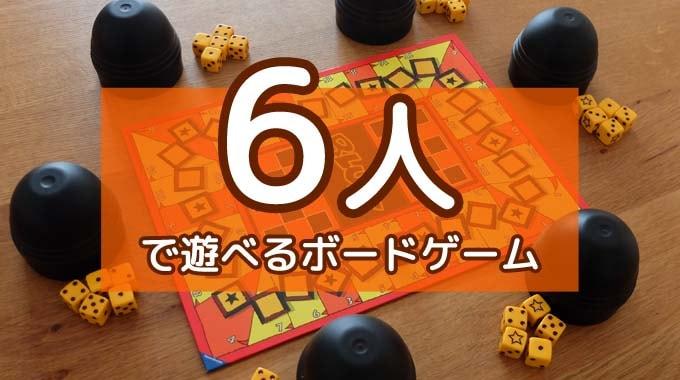 『6人』で遊べるボードゲーム
