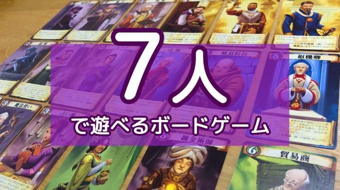 『7人』で遊べるボードゲーム