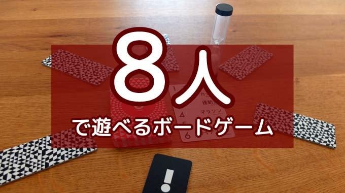 『8人』で遊べるボードゲーム