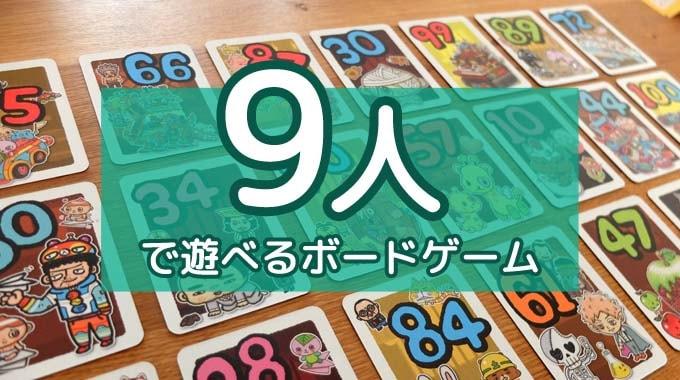 『9人』で遊べるボードゲーム