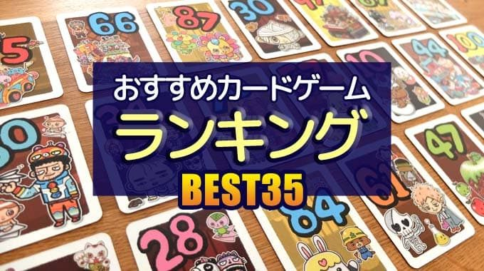 【2020年版】おすすめカードゲームの人気ランキング35選。大人もハマる面白い名作集!!