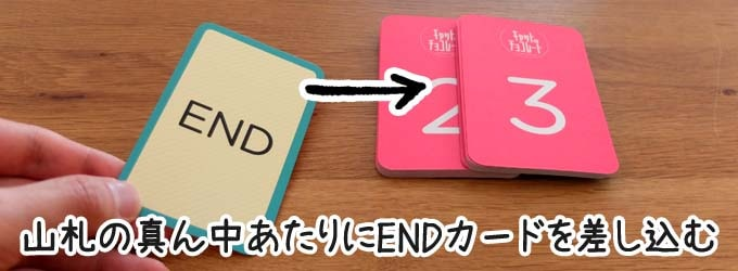 キャット&チョコレート日常編:イベントカードの山札にENDカードを差し込む