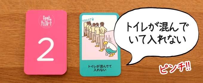 キャット&チョコレートのルール:イベントカードの山札から1枚引く