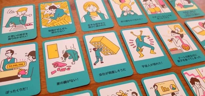 キャット&チョコレート日常編のイベントカード