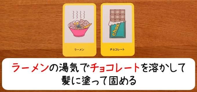 キャット&チョコレートの例文:ラーメンの湯気でチョコレートを溶かして、髪に塗って固める