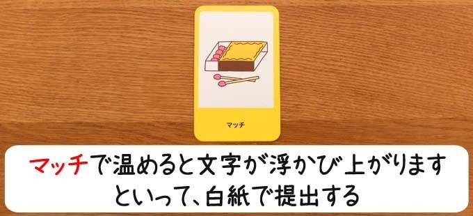 キャット&チョコレートの例文:「マッチで温めると文字が浮かび上がります」といって、白紙で提出する