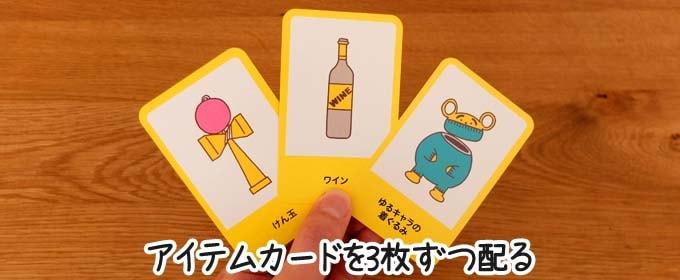 キャット&チョコレート日常編:アイテムカードを配る
