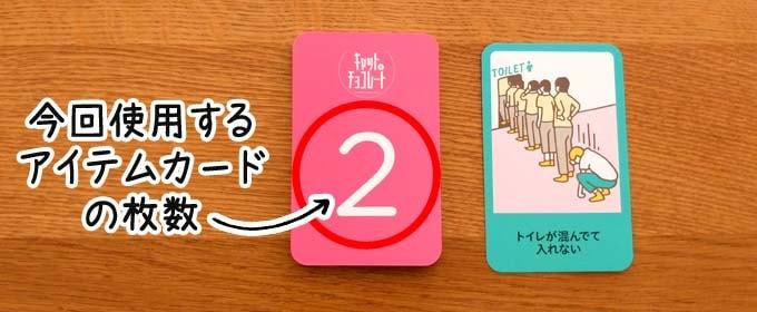 キャット&チョコレート日常編のルール:使用するカード枚数を確認する