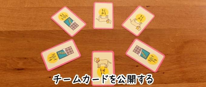 キャット&チョコレート日常編:チームカードを公開する