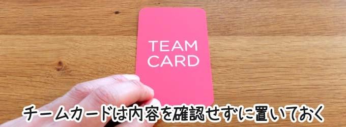 キャット&チョコレート日常編:チームカードの内容を確認せずに自分の手元に置いておく