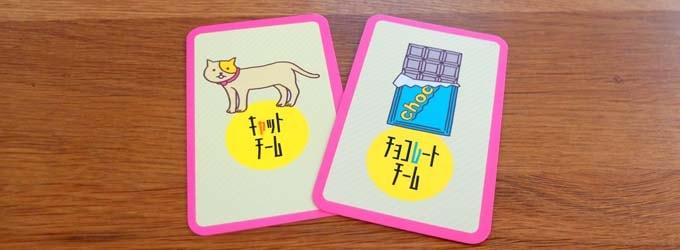 キャット&チョコレート日常編:チームカードを配る