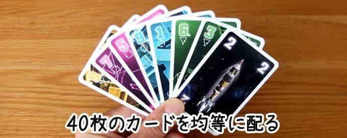 手札を配る|ザ・クルー ボードゲーム