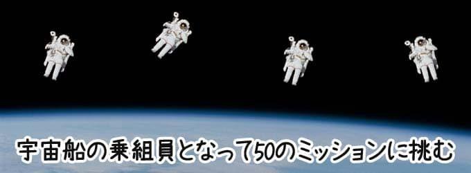 ザ・クルー(The Crew)では、プレイヤーが「宇宙船の乗組員」となって、みんなで協力して50のミッションに挑むカードゲーム