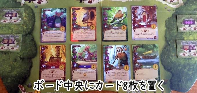 ボードゲーム『エバーデール』:ボードの中央にカード8枚を並べる